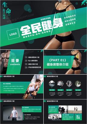 创意全民健身生命在于运动健身房开业宣传活动策划PPT模版