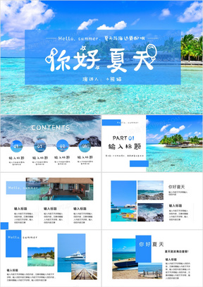 夏季海边游玩宣传画册你好夏天PPT模版