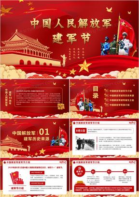 中国人民解放军建军节建军93周年PPT模版