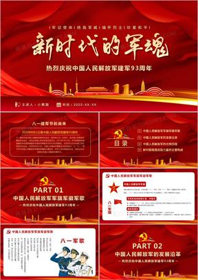 新时代的军魂热烈庆祝中国人民解放军建军93周年PPT模版