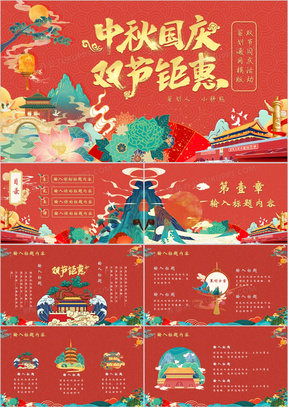 创意国潮风中秋国庆双节钜惠活动策划PPT模版