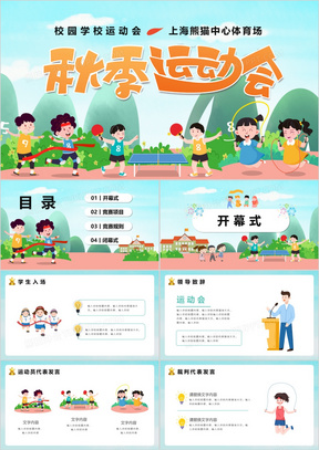 卡通风小学中学校园秋季运动会通用PPT模版