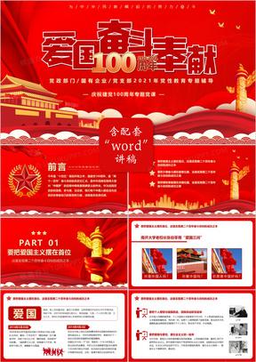 党政风爱国奋斗奉献庆祝建党100周年专题党课PPT模版