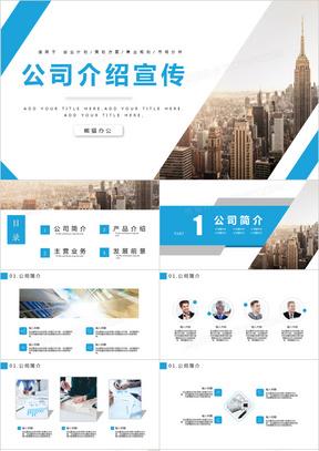 蓝色渐变简约企业简介公司介绍公司品牌宣传PPT模板