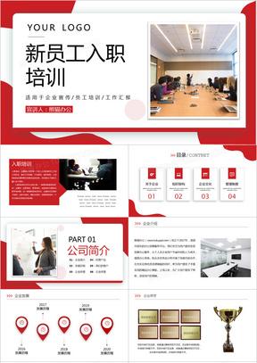 红色商务简约公司新员工入职培训培训工作报告PPT模板