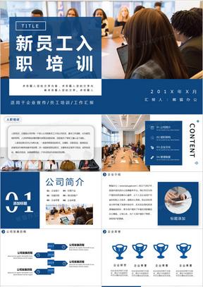 蓝色大气企业入职新员工培训公司制度学习PPT模板