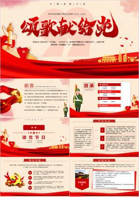 红色党建颂歌献给党热烈庆祝中国共产党成立99周年建党节PPT模板