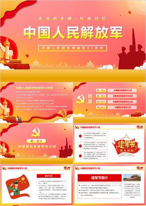 永远的丰碑红色记忆中国人民解放军建军93周年建军节PPT模板