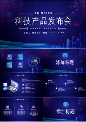 蓝色科技线上产品发布会科技产品宣传PPT模板