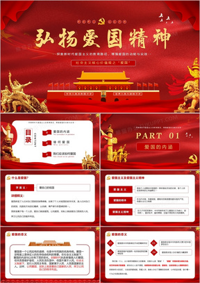 红色党政风弘扬爱国精神社会主义核心价值观宣传教育主题班会动态PPT模板