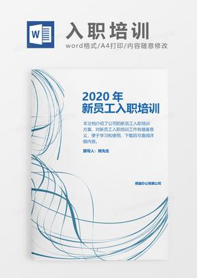蓝色线条简约2020年公司新员工入职培训国产成人夜色高潮福利影视