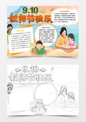 温暖少儿卡通教师节快乐教师节手抄报小报国产成人夜色高潮福利影视