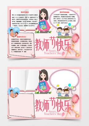 粉红色小清新少儿卡通教师节快乐教师节手抄报小报国产成人夜色高潮福利影视