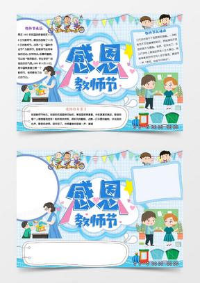 蓝色小清新少儿感恩教师教师节手抄报小报国产成人夜色高潮福利影视