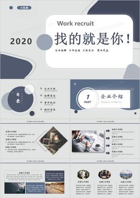 2020简约创意大气商务风企业招聘工作总结PPT模板