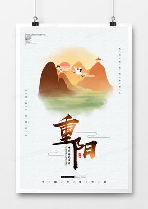 简约中国风重阳节登高爬山宣传海报