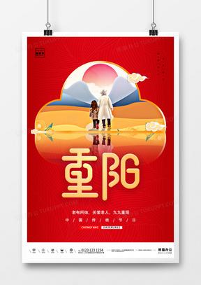 红色大气创意重阳节敬老登高宣传海报