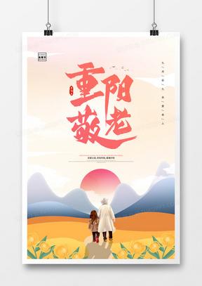 简约重阳节敬老登山创意宣传海报