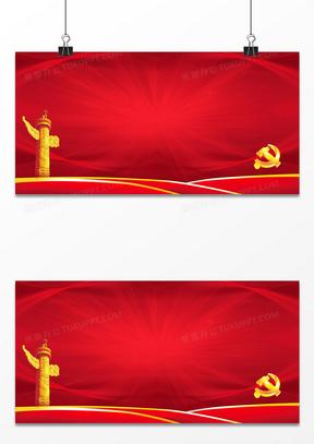 红色大气党建党政文化宣传背景