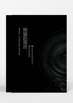 成套简历黑色大气摄影个人简历word简历模板