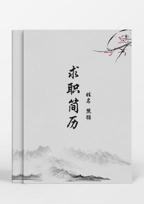 中国风大气个人成套简历word简历模板