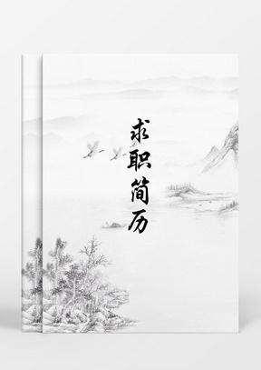 中国风简约个人成套简历word简历模板