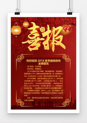 红色中国风高考喜报国产成人夜色高潮福利影视