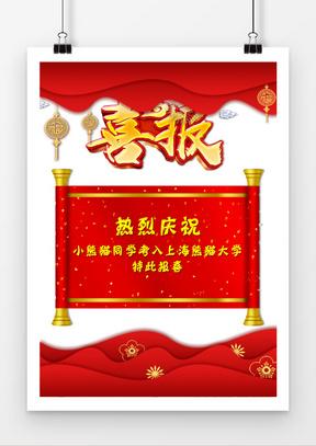 红色中国风高考喜报喜讯海报国产成人夜色高潮福利影视