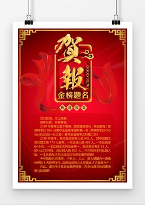 红色中国风边框贺报模板喜报国产成人夜色高潮福利影视