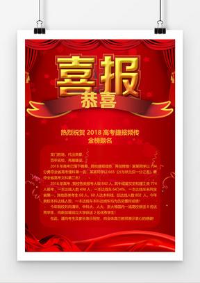 2018金榜题名红色喜庆背景金榜题名喜报模板国产成人夜色高潮福利影视