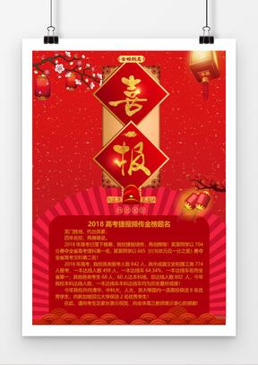 2018高考喜报中国风红色背景喜报国产成人夜色高潮福利影视