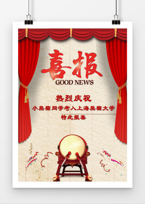 高考红色喜庆风学喜报喜讯海报国产成人夜色高潮福利影视