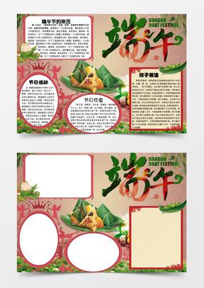 古风端午节节日起源小报Word小报模板