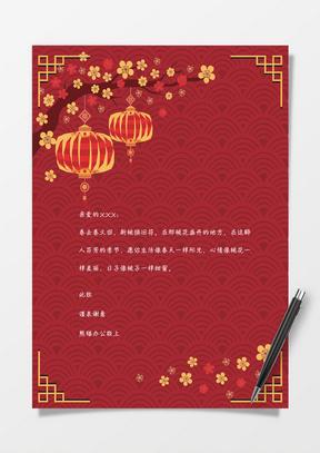 简约红色中国风信纸中国风word信纸背景