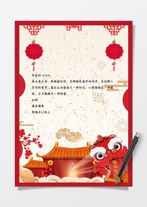 春节信纸word感谢信信纸模板