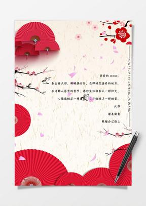 春节信纸立体word感谢信信纸模板