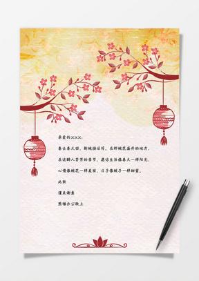简约中国风背景中国风信纸背景word信纸
