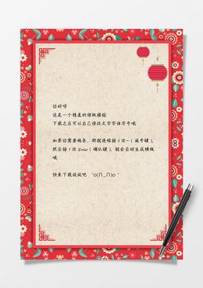 简约中国风背景信纸Word信纸