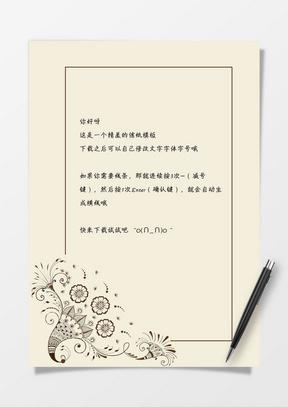复古欧式花纹word信纸背景欧式信纸