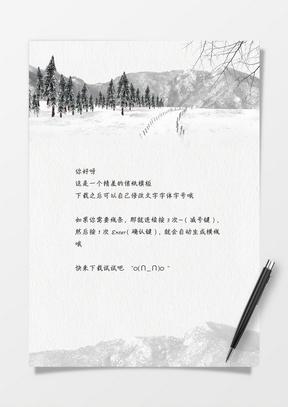 简约风格冬天雪景信纸word信纸模板
