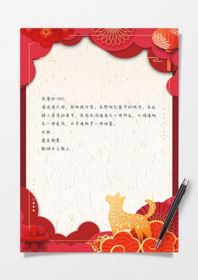 春节信纸剪纸风word感谢信信纸模板