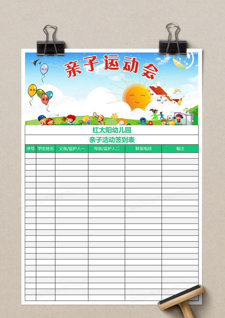 幼儿园亲子活动签到表【相关词_ 幼儿园亲子活动签到】