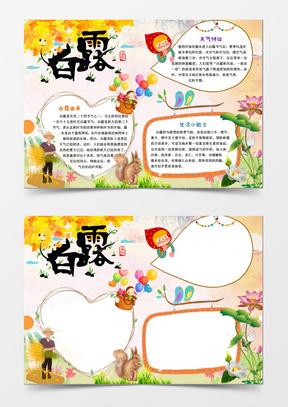 卡通白露节气小报手抄报word模板