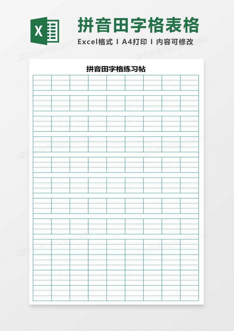 拼音田字格练习帖Excel模板下载 xlsx格式 熊猫办公图片