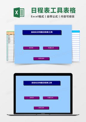 自动化甘特图日程表工具系统excel模板