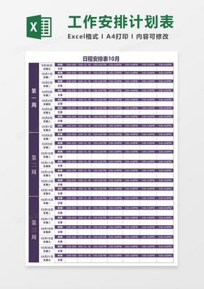 月度日程安排工作计划表Excel模板