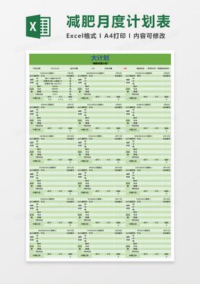 月度减肥计划表Excel模板
