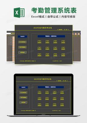 年度考勤系统表格excel模板