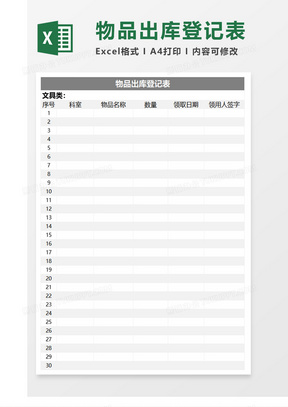 出库登记表Excel