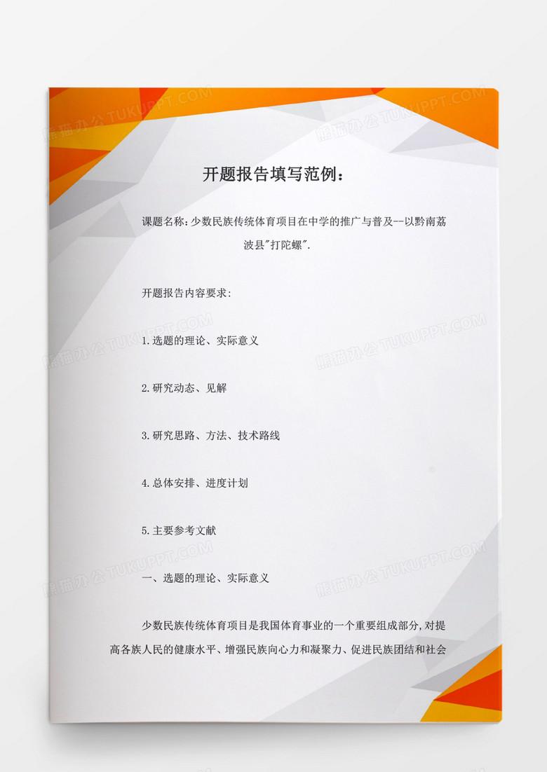 课题研究报告范文16篇.doc -max上传文档投稿赚钱-文档C2C交...